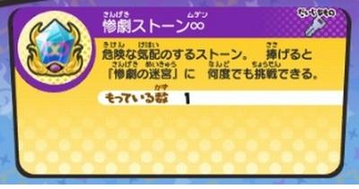 妖怪ウォッチ3 QRコード 『惨劇ストーン∞』(さんげきストーンムゲン) 秘宝やミステリーレジェンドなどの限定ストーンが入手可能