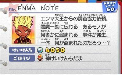 妖怪ウォッチ3 攻略 エンマ大王の入手方法 クエスト「ENMA NOTE(エンマノート」