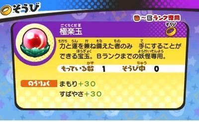 妖怪ウォッチ3 極楽玉 入手 アシュラのQRコード画像