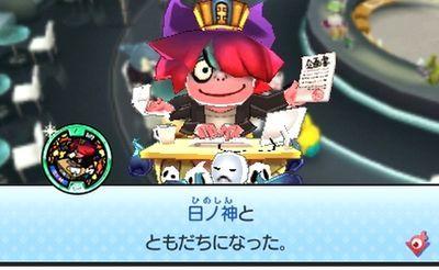 【妖怪ウォッチ3 スキヤキ】 日ノ神 入手クエスト「ドリーム対談!日ノ神VSジョーズ!」