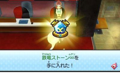 妖怪ウォッチ3 メカオロチのQRコード画像 鉄竜ストーン∞ 入手