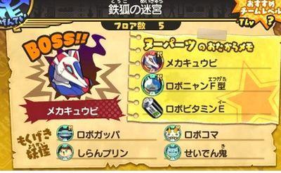妖怪ウォッチ3 メカキュウビのQRコード画像 鉄狐ストーン∞ 入手