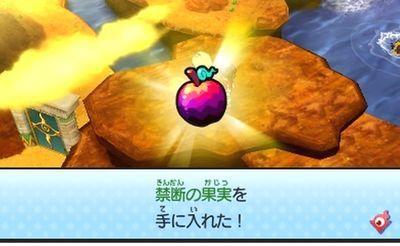 妖怪ウォッチ3 禁断の果実 入手 クエスト「闇に隠された秘宝」攻略