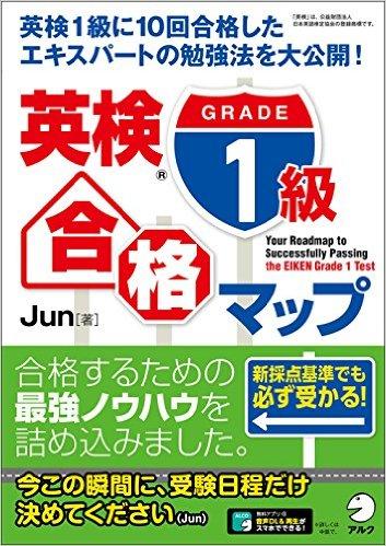 英検合格マップ