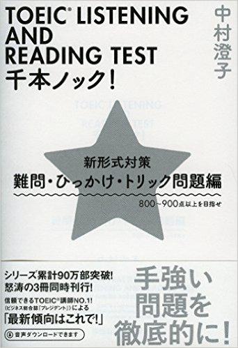 千本ノック新刊