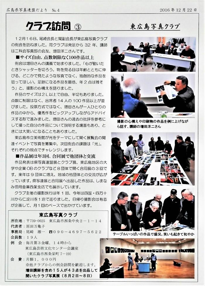 2340東広島写真クラブ1612221