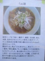 The Noodles Saloon Kiriya【弐】-11
