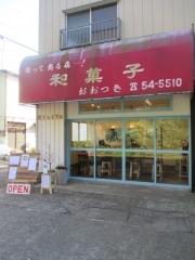 The Noodles Saloon Kiriya【弐】-1