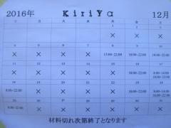 The Noodles Saloon Kiriya【弐】-9
