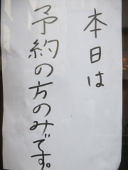 Homemade Ramen 麦苗【九】-2