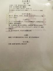 Homemade Ramen 麦苗【九】-4