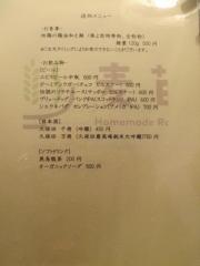 Homemade Ramen 麦苗【九】-15