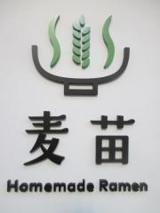 Homemade Ramen 麦苗【九】-20