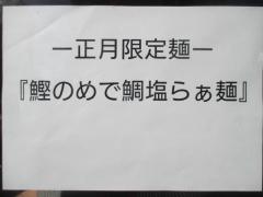 Bonito Soup Noodle RAIK【七】-3