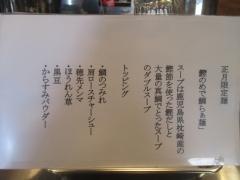 Bonito Soup Noodle RAIK【七】-5
