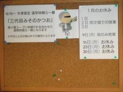 Bonito Soup Noodle RAIK【七】-16