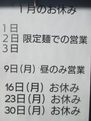 Bonito Soup Noodle RAIK【七】-17