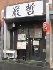 ラーメン巌哲【九】-1