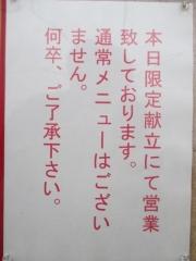 ラーメン巌哲【九】-4