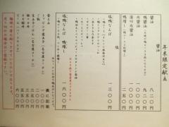 ラーメン巌哲【九】-5