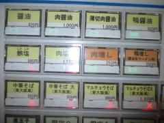 ラーメン巌哲【九】-6