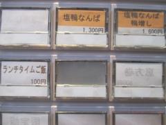 ラーメン巌哲【九】-7