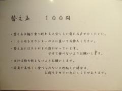ラーメン巌哲【九】-15