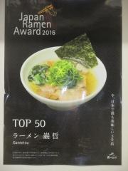 ラーメン巌哲【九】-19