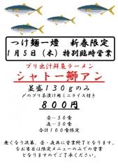 つけ麺 一燈【八】-2