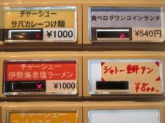 つけ麺 一燈【八】-4