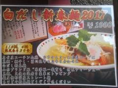 ら~麺 あけどや【参】-2