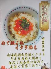 ら~麺 あけどや【参】-3