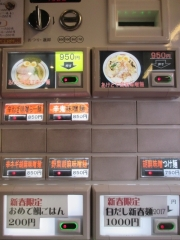 ら~麺 あけどや【参】-5