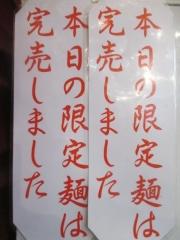 ら~麺 あけどや【参】-16