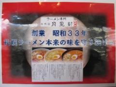 【新店】ラーメン専門 三代目 月見軒-3