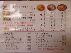 【新店】ラーメン専門 三代目 月見軒-4
