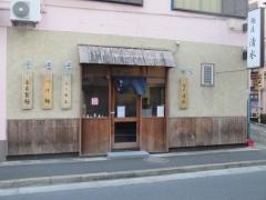 麺屋 清水【七】-1
