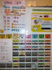 麺屋 清水【七】-2