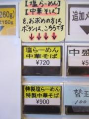 麺屋 清水【七】-3