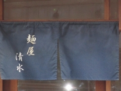 麺屋 清水【七】-10