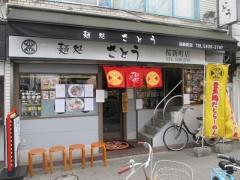 麺処 さとう 桜新町店【五】-1