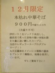 麺処 さとう 桜新町店【五】-2