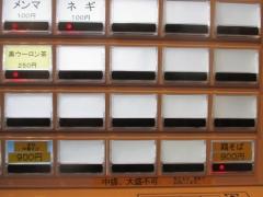 麺処 さとう 桜新町店【五】-7