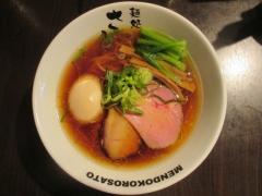 麺処 さとう 桜新町店【五】-9