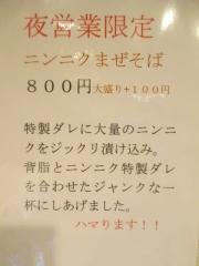 麺処 さとう 桜新町店【五】-14