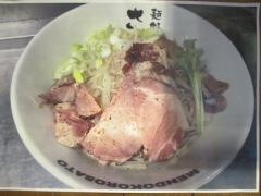 麺処 さとう 桜新町店【五】-15