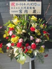 【新店】noodle kitchen KYO-4