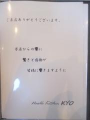 【新店】noodle kitchen KYO-14