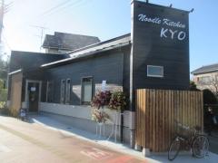 noodle kitchen KYO【弐】-2
