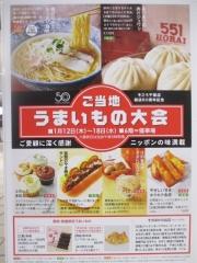 麺屋 一燈 そごう千葉店開店50周年記念「ご当地うまいもの大会」-2